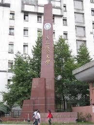台湾政治大学校门一隅